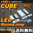 キューブ Z11系 LEDルームランプ 豪華4点 【送料無料】 LED52連 AMC 【02P03Dec16】