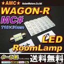 【送料無料】ワゴンR LEDルームランプ MC系 フロントの電球サイズがT10×31mmに適合 MC11/MC12,MC21/MC22用 2点 LED30連 AMC 【02P03Dec16】