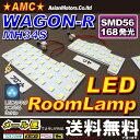 ワゴンR LEDルームランプ MH34S スティングレー対応 豪華168点発光 【送料無料】 明るい3SMD 3チップLEDが56連 ホワイト AMC 【02P01Oct16】