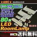 エスクァイア 80系 LED ルームランプ 186連 ノア ヴォクシー ナンバー灯付LED セット VOXY NOAH ZRR80系 専用 エスクワイア ハイブリッド ZWR80 対応 パーツ AMC【メール便(ネコポス)は送料無料】yys