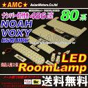 ノア 80系 LED ルームランプ 486連 ヴォクシー エスクァイア ナンバー灯付 LED セット VOXY NOAH ZRR80系 専用 エスクワイア ハイブリッド ZWR80 対応 パーツ AMC【メール便(ネコポス)は送料無料】yys