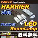 ハリアー30系 LEDルームランプ ACU30系 【送料無料】 4点セット LED48連 AMC 【02P03Dec16】