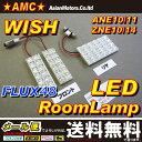 【送料無料】ウィッシュ(WISH)10系 LEDルームランプ 予備ソケット付 豪華3点48連LED ANE10系  AMC 【02P03Dec16】