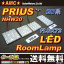 【送料無料】プリウス 20系 LEDルームランプ NHW20 豪華72連LED AMC 【02P03Dec16】