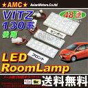 ヴィッツ 130系 後期 専用 LEDルームランプ 48連 VITZ トヨタ NCP130 激眩 AMC【メール便(ネコポス)は送料無料】yys