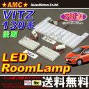 ヴィッツ 130系 後期 専用 LEDルームランプ 78連 VITZ トヨタ NCP130 激眩 AMC【メール便(ネコポス)は送料無料】yys
