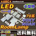 ノア ヴォクシー 70系 LEDルームランプ(大型用) 【送料無料】 ナンバー灯付きで大人気 豪華9点 LED180連 ZRR70系 大型ランプ車用 AMC 【02P03Dec16】