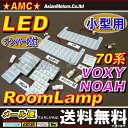 ノア ヴォクシー 70系 LEDルームランプ(小型用) ナンバー灯付きで大人気 豪華7点 LED158連 ZRR70系 小型ランプ車用 AMC【メール便(ネコポス)は送料無料】yys