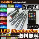 LED イルミネーション RGB リモコン ライト 4本 テ...