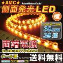 【送料無料】側面発光LEDテープライト 30cm 30連LED オレンジ アンバー 橙 ウインカーに 30LED 短い1cm間隔の発光がキレイ 両端電源で取り付け簡単 両側配線AMC【02P01Oct16】