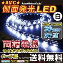 側面発光LEDテープライト 30cm 30連LED 白 ホワイト 30LED 短い1cm間隔の発光がキレイ ヘッドライト下のアイラインなどに 両端電源で取り付け簡単 両側配線 AMC【メール便(ネコポス)は送料無料】yys