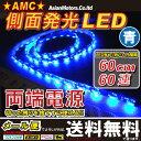 側面発光LEDテープライト 60cm 60連LED 青 ブルー 60LED 短い1cm間隔の発光がキレイ ヘッドライト下のアイラインなどに 両端電源で取り付け簡単 両側配線 AMC【メール便(ネコポス)は送料無料】yys