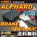 アルファード 10系 後期 ブレーキ4灯化キット 純正テールランプ 専用 日本語説明書付 送料無料 AMC ANH10 【02P03Dec16】