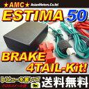 【送料無料】エスティマ50系 前期,後期 ブレーキ4灯化キット 純正LEDテールランプ専用 日本語説明書付 AMC【02P01Oct16】