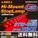 【送料無料】 NBOX エヌボックス LEDハイマウントストップランプ プラス,カスタム対応(NBOX JF1) ■LED20発搭載 純正ブレーキランプT20型交換用 赤色発光 N-BOX ステップワゴン RG系 AMC 【02P01Oct16】