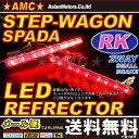 ステップワゴン RK スパーダ対応 LEDリフレクター RK5 RK1 テールランプのスモールランプとリヤブレーキランプに連動して赤色のLEDリフレクターが2段階にポジション連動 光る反射板。リアバンパー内蔵ライト 2WAY 【送料無料】SPADA AMC 【02P03Dec16】