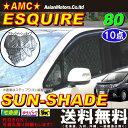 エスクァイア 80系 サンシェード ブラックメッシュ タイプ 5層 専用設計 全窓 1台分 10点 ...