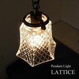 アンティーク ペンダントランプ LATTICE ラティス ガラス 1灯 照明 手作り 真鍮 小部屋 廊下 階段 ダイニング 玄関 60W レトロ クラシック 北欧 ヨーロッパ 可憐