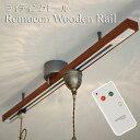 ウッド ライティングレール REMOCON WOODEN RAIL リモコンウッデンレール WR-001 HERMOSA ハモサ ダクトレール 北欧 ナチュラル...