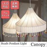 ペンダントライト Beads Pendant Lamp ビーズペンダントランプ 2灯ペンダントライト LED対応ペンダントライト プルスイッチ付 子供部屋 寝室 天井照明 間接照明 インテリア照明 ファブリック ホワイト ミックス