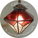 ペンダントライト ステンドグラス Carnelian カーネリアン 日本製ステンドグラス ガラスペンダントライト アンティークペンダントライト レトロステンドグラス 北欧ステンドグラス LED対応ペンダントライト ハンドメイド照明 真鍮ペンダントライト