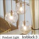 ペンダントライト Iceblock3 アイスブロック3 ガラス アンティ...