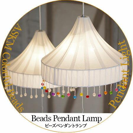 ペンダントライト 2灯ペンダントライト LED対応ペンダントライト プルスイッチ付 子供部屋 寝室 天井照明 間接照明 インテリア照明 おしゃれ 西海岸 ホワイト ミックス Beads Pendant Lamp ビーズペンダントランプ