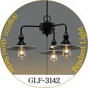 RoomClip商品情報 - 後藤照明 ペンダントライト 3灯 アルミ レプリカ球 浪漫球 日本製 レトロ アンティーク シンプル ダイニング ログハウス カントリー クラシカル 北欧 キッチン 廊下 玄関 店舗照明 大正浪漫 新築 リフォーム 和室 洋室 GLF-3142 GLF-3232