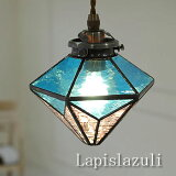 ステンドグラス 照明 Lapislazuli ラピスラズリ 1灯 オリジナル ペンダントライト ブルー ダイヤ アンティーク照明 ハンドメイド 手作り 日本製 真鍮 廊下 階段 ダ