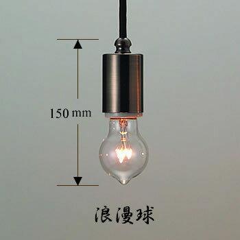 1灯ペンダントライト【GLF-3141】後藤照明