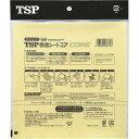 【10点までメール便可】[TSP]ティーエスピー卓球メンテナンスTSP 接着シートコア(044425)