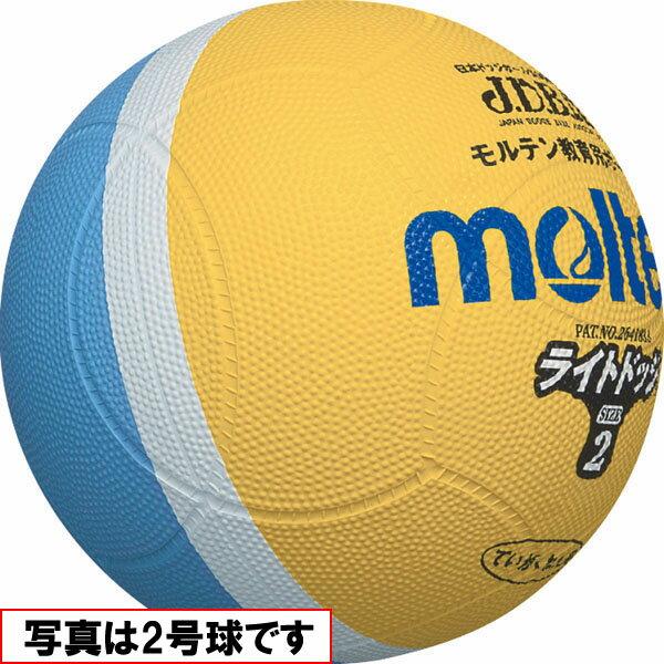 [molten]モルテンドッジボール軽量0号球幼児・小学校低学年用ライトドッジ(SLD0LSK)LS