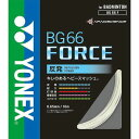 【数量1までメール便可】[YONEX]ヨネックスバドミントンガットBG66フォース(BG66F)(011)ホワイト