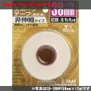 [NITREAT]ニトリートCB(コットンバンテージ)テープブリスターパック1.3cm 10パック(KYS-CB13BP)
