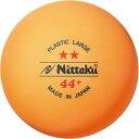 送料無料(※沖縄除く)Nittaku[ニッタク]ラージボール2スタープラ44 2ダース(NB1032)オレンジ