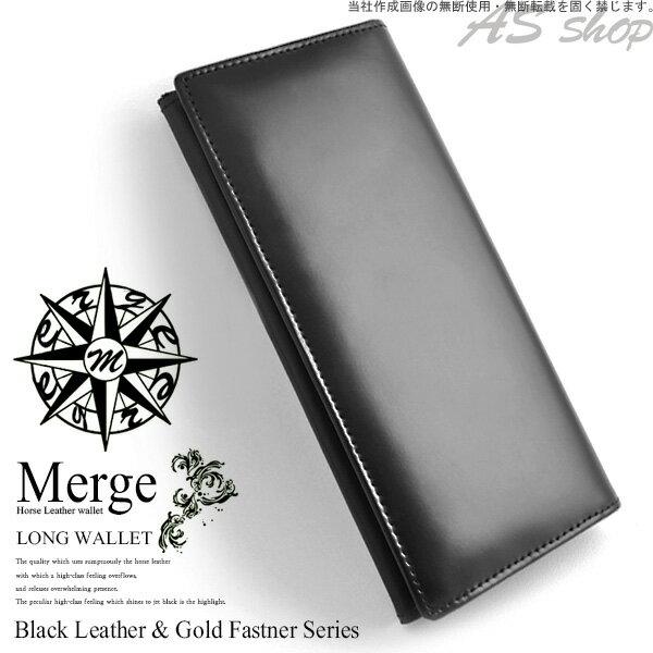 【送料無料】馬革 長財布 メンズ コードバン 二つ折り【Merge】 ホース レザー 牛革 財布 ブランド マージあす楽対応