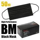 ブラックマスク 黒マスク 50枚入 N95 PM2.5対応使...