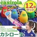 カシローラ 12個セット 2014 FIFA ワールドカップ 応援グッズサッカー 応援楽器 カシロラ caxirola W杯 ブラジル大会あす楽対応