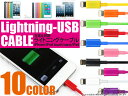 iphone 充電 ケーブル【ライトニングケーブル】【iphone6s】充電ケーブルLightning USBケーブル ライトニングケーブル iphone 充電器 充電ケーブル iphone ライトニングケーブル iphone6 iphone5 充電 ケーブル