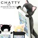 【送料無料】【ポイント2倍】CHATTY iPhone SE iPhone5 iPhone5s iPhone5C ケース カバー レディース チャッティ ふわふわ ネコ ぬいぐるみの スマホケース iphone5s カバー 横置きスタンド にもなる 猫 ケース スマートフォン SHEEPY あす楽対応