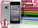iphone5s ケース バンパー【送料無料】ソフトバンパーケース iPhone5ケースiphoneケース iphoneカバーアイフォンケース アイホンスマホケース スマホカバー ソフトケース