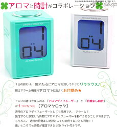アロマディフューザー電池目覚まし時計【送料無料】アロマクロックデジタル置き時計アラームクロックUSBLEDアロマあす楽対応