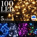 イルミネーション クリスマス LED 屋外 ライト 電飾 100球 ストレート 点滅 切替 コントローラー付き ゴールド ブルー ホワイト ミックス イルミ
