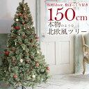 クリスマスツリー 150cm おしゃれ 北欧 松ぼっくり付き 2019年枝増量バージョン ヌードツリー もみの木 1.5m 単品 【オーナメント LED ライト 飾り なし】