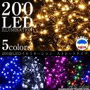 【送料無料】イルミネーション led ストレートクリスマス 電飾 200球 タイプ点滅切替 コントローラー付き 屋外