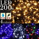 イルミネーション クリスマス LED 屋外 ライト 電飾 200球 ストレート 点滅 切替 コン