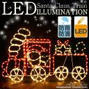 クリスマス イルミネーション サンタ トレイン モチーフ LED ロープライト ホーム イルミ