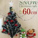クリスマスツリー ミニ全長 60cm ヌードツリー スノータ...