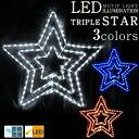【送料無料】 イルミネーション ビッグスタークリスマス 2D LED モチーフライトロープライト 屋外使用OK ゴールド ホワイト ブルー 防雨 防滴
