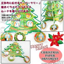 【クリスマスオーナメント】立体的に広がる!ペーパーオーナメントツリーゆらゆら揺れるディスプレイ♪ドアや壁、天井から吊しても360度可愛い!ラメラインが煌めく★パーティやショップのディスプレイに